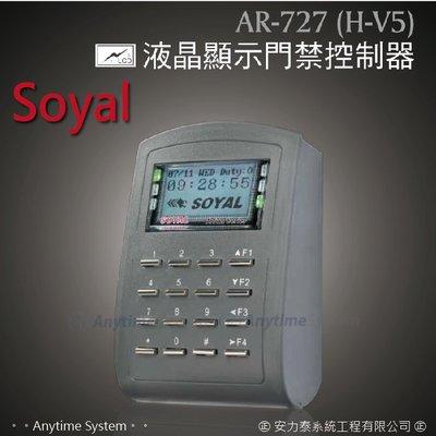 安力泰系統~ ☆☆ 視窗顯示型控制器+讀卡機 SOYAL AR-727(H-V5) 直購價~6000元