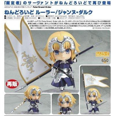 GSC 黏土人 650 Fate/Grand Order 裁定者 Ruler 聖女貞德