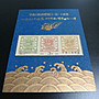 J150M 大龍郵票發行110週年加蓋新加坡郵展 小型張回流品