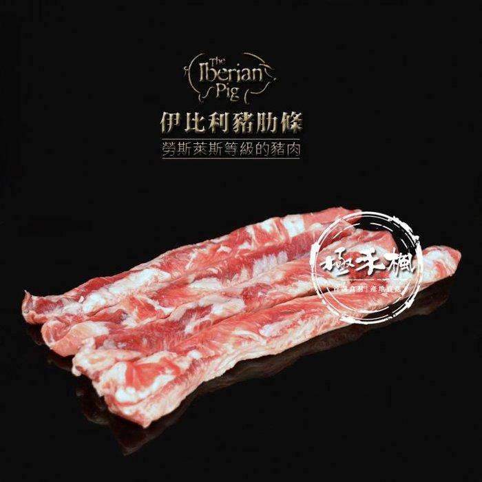 極禾楓肉舖~伊比利豬肋條