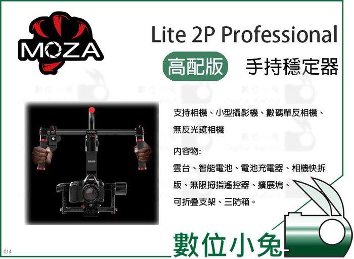數位小兔【MOZA Lite 2P Professional 高配版 手持穩定器】公司貨 三軸穩定器 三防箱 相機穩定器