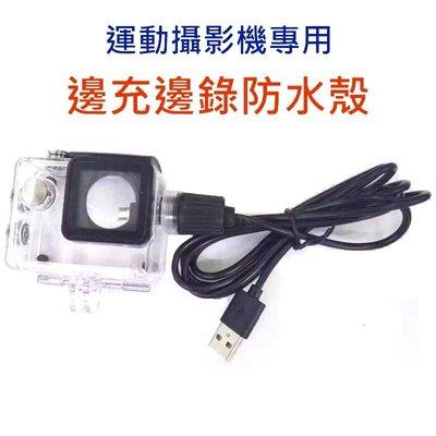 【極品生活】邊充邊錄防水殼~運動攝影機配件 SJ4000 SJ9000 SJ7000 小蟻 4k攝影機