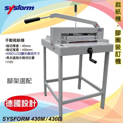 辦公嚴選用品!SYSFORM 430M/430D 手動裁紙機裁紙機 截紙機 裁刀 包裝紙機 適用金融產業 技術服務