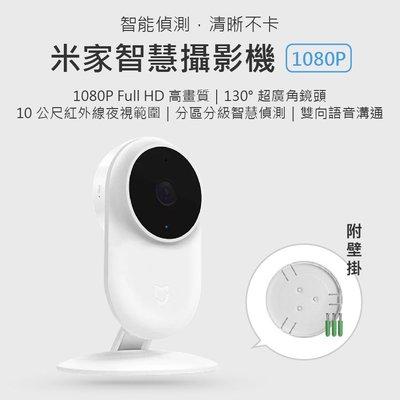 《現貨 台灣保固半年》小米 米家智慧攝影機 贈送壁掛 智慧偵測 清晰不卡 高畫質畫面 大廣角鏡頭 【MIM010101】