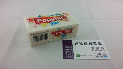 祥裕百批發 印尼製 POPULAR肥皂 大的 250g 大塊 去污皂/肥皂/洗衣皂/萬用皂/去漬皂/香皂 批發價:19元