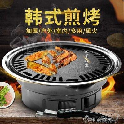 圓形燒烤爐戶外木炭全套不銹鋼韓式無煙家用商用燒烤架烤肉鍋煎盤 220V    YXS