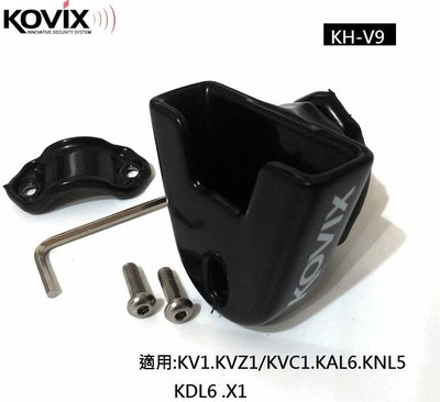 公司貨 KOVIX 原廠鎖架 KH-V9 適用 KV1/ KAL6/ KNL5/ KDL6