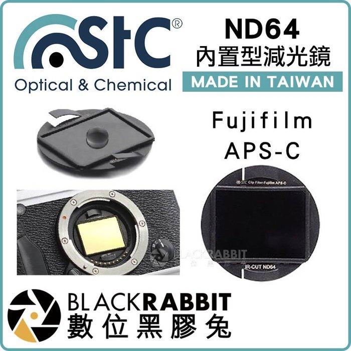 數位黑膠兔【 STC ND64 零色偏 減光鏡 內置型 Fujifilm APSC 】 ND鏡 濾鏡 相機 長曝光 單眼