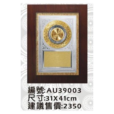 櫥窗式藝品 獎狀框 AU39003