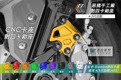 惡搞手工廠 五代戰 ABS 對四卡座 金色 卡鉗座 245MM 碟盤 B牌卡鉗 40MM 適用 五代勁戰 四代勁戰