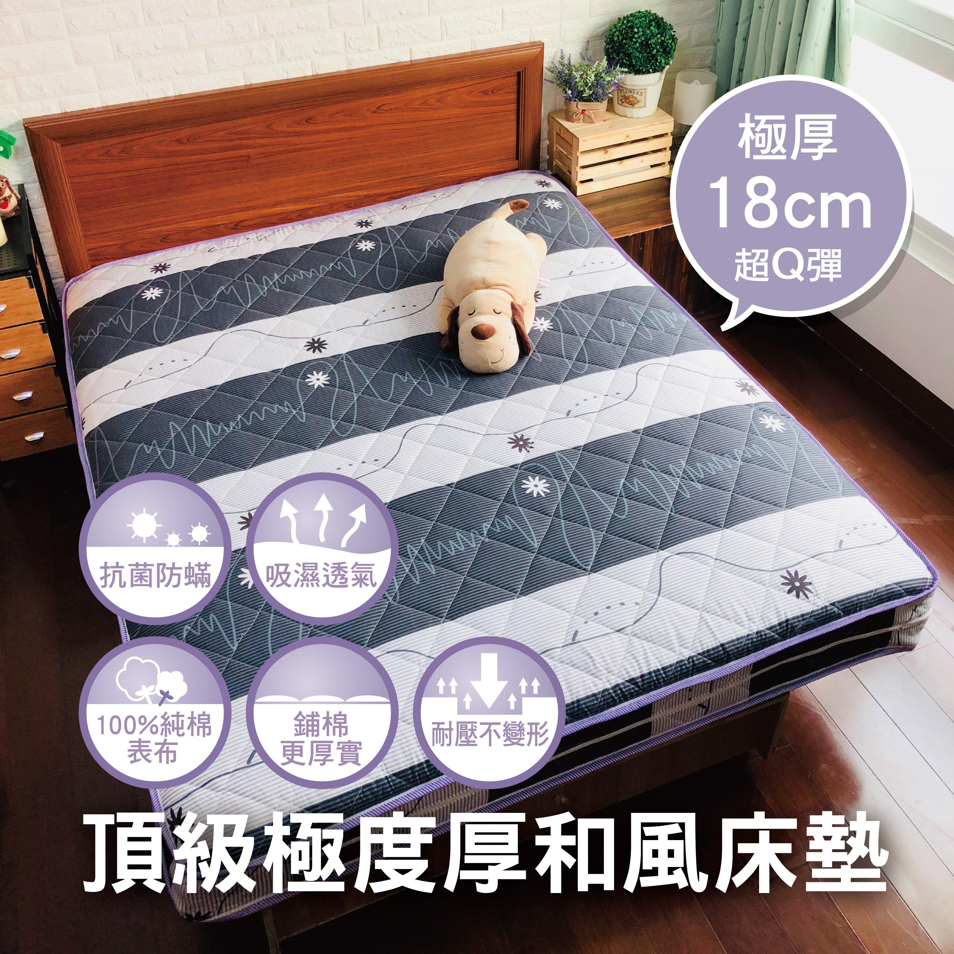 18公分頂級超厚實和風純棉床墊-單人3尺
