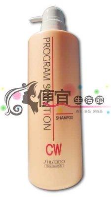 便宜生活館【洗髮精】SHISEIDO資生堂-PGS系列--CW洗髮精700ml--染燙受損髮專用