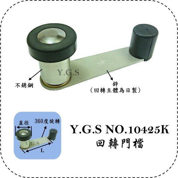 Y.G.S~門檔門止系列~NO.10425K回轉門檔五金/旋轉門檔(附日製壁虎) (含稅)