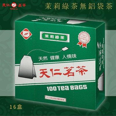 休閒必備~【天仁茗茶】茉莉綠茶無鋁袋茶(100入裸包/盒*16盒/箱) 茶包 茶袋