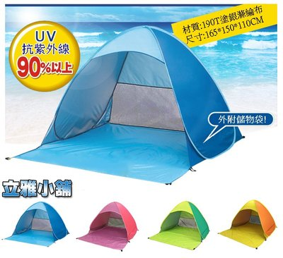 【立雅小舖】全自動免搭建 露營 遮陽 沙灘帳篷 防曬帳篷 野餐墊 秒開戶外 防紫外線《沙灘帳篷LY0112》
