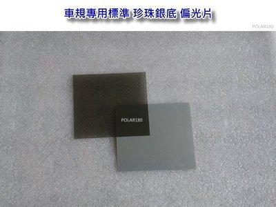 KYMCO KIWI 100 液晶碼表 專業指定使用 銀底偏光片(送一臺份按鍵)