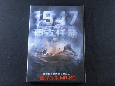 DVD] - 1947獨立任務 Moonrise Over Egypt ( 得利正版 )