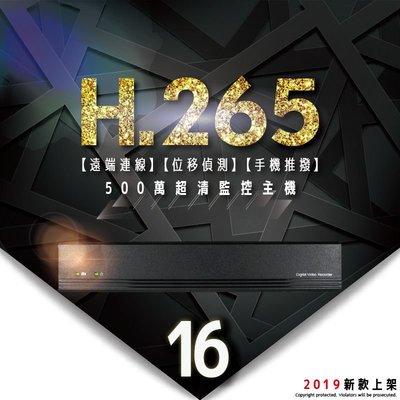 16路500萬h.265高清攝影主機 16CH DVR (監視錄影,小可取,百萬主機,手機監看遠端監控,台灣製