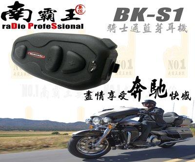 ~No.1南霸王 無線~BKS1 騎士通 台灣製造 安全帽 機車 藍芽耳機 耳機麥克風 藍芽喇叭 似 V5S