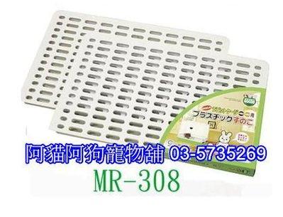 Marukan兔籠貂鼠籠MR-276/MR-309/MR-994塑膠底墊底板腳踏板MR-308(2枚入)每件450元