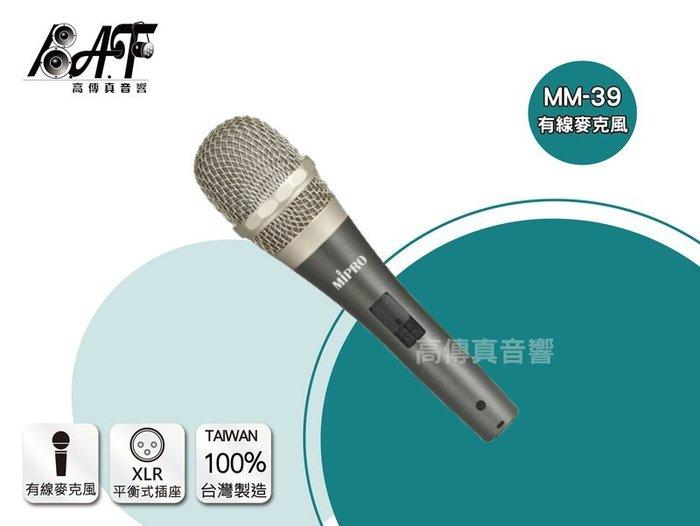 高傳真音響【MIPRO MM-39 免運】超心型動圈式有線麥克風│適合演唱者在舞台、KTV演唱使用