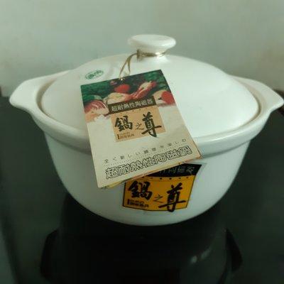 鍋之尊  超耐熱性陶瓷鍋  全新