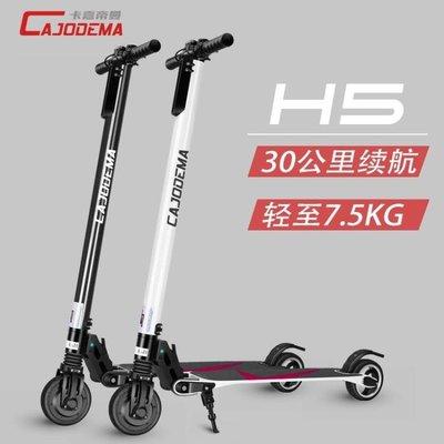 平衡車卡嘉帝曼電動滑板車可折疊成人鋰電池超輕迷你踏板車兩輪代步車jy