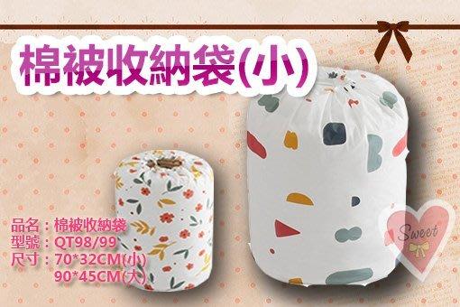 【盒子女孩】棉被收納袋(小)~~QT98~~被子收納 換季 收納袋 衣櫃