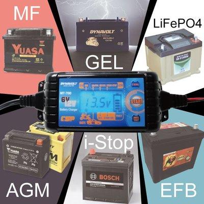 充電+檢測 MT700 多功能智慧型充電器/檢測器  汽車 機車充電器 智慧型微電腦充電器 電池 電瓶充電器