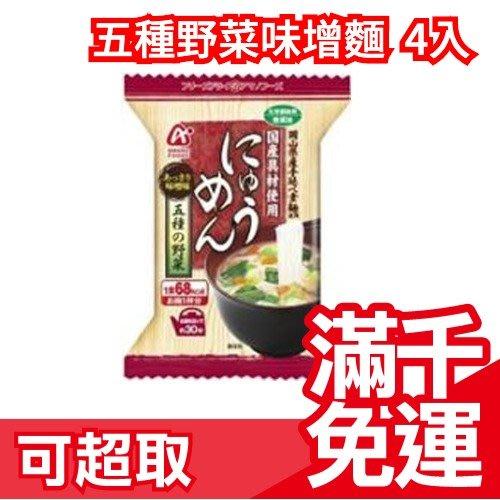 日本製 天野實業 五種野菜味增麵 4入 低熱量 蔬菜 沖泡 宵夜 團購 泡麵 杯麵 颱風❤JP Plus+