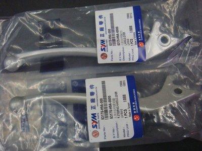 三陽 SYM RV 150/180  原廠 煞車拉桿 一組(左+右)銀色