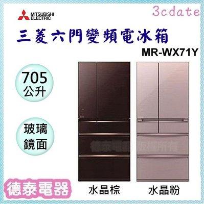 可議價~MITSUBISHI【MR-WX71Y 】三菱 705公升 六門變頻電冰箱-日本原裝【德泰電器】