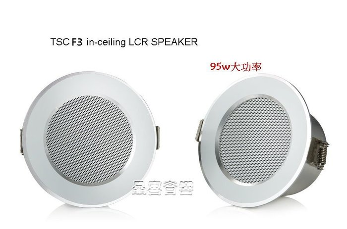 晶喜音響 TSC 崁入式喇叭 F3 天空聲道 環繞喇叭 鋼製背箱+小尺寸設計 1組2支 推薦