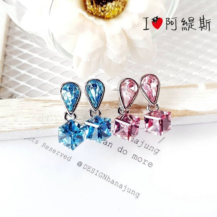 { 阿緹斯 }♕M-064批發價 一對價222元♛ 水滴方塊施華洛水晶元素耳環