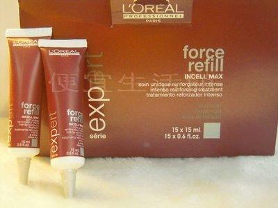 便宜生活館【深層護髮】萊雅L OREAL 極緻強化5倍膠原菁華15ML 提供強韌髮質與漸少分叉 ~