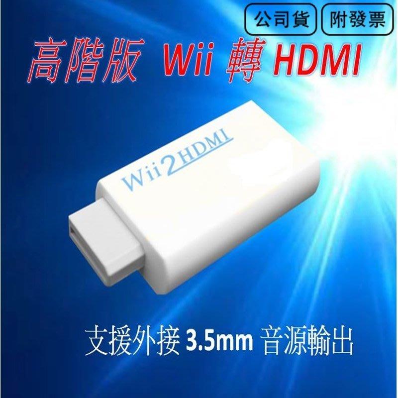 新款 Wii to HDMI Wii2HDMI Wii轉HDMI 液晶電視 電腦螢幕 HDMI線 轉接器 轉接線