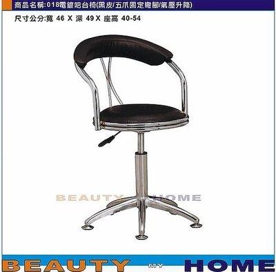 【Beauty My Home】18-DE-938-15電鍍吧台椅018.五爪固定彎角.藍/橙/紅/墨綠/黑【高雄】