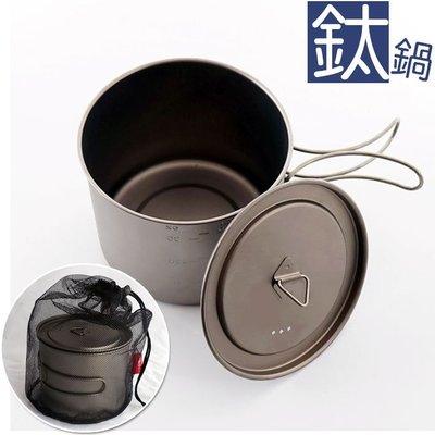 露營野炊鈦鍋(1.1L) 贈收納袋