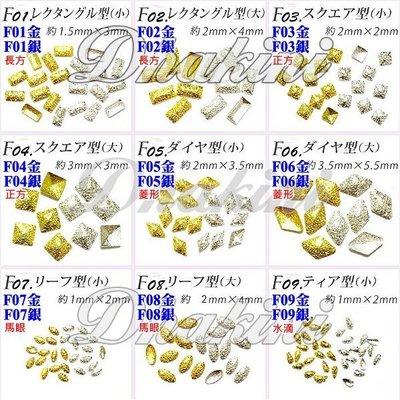 金色01~15下標區/最新款日本流行美甲產品~《日本潮流金屬金銀磨砂鉚釘-F系列各28款》