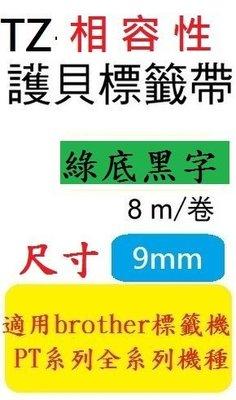 TZ相容性護貝標籤帶(9mm)綠底黑字適用: PT-1280//PT-2430PC/PT-2700(TZ-721/TZe-721)