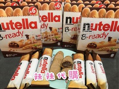 「現貨➕預購」香港帶回 義大利 能多益 nutella 榛果 巧克力醬夾心脆餅 手指餅 六條一盒 兒童節 萬聖節 生日