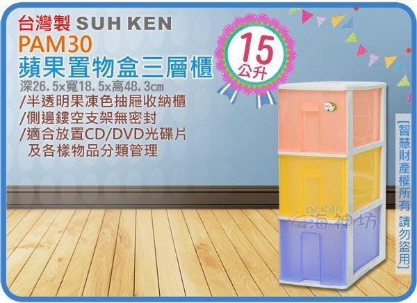 =海神坊=台灣製 PAM30 蘋果置物盒 三層櫃 連環細縫櫃 收納箱 抽屜櫃 整理箱 分類箱15L 12入4000元免運