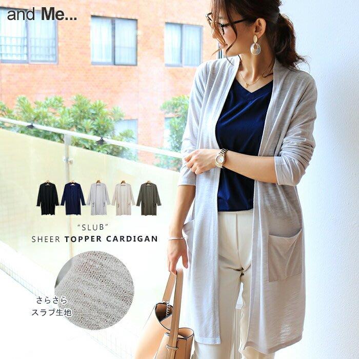 《FOS》日本 女生 針織衫 薄外套 冷氣房 抗UV 防曬 女款 好搭 顯瘦 修身 時尚 夏天 雜誌款 2019新款