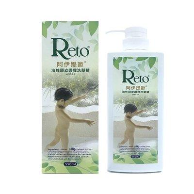Reto阿伊媞歐油性頭皮調理洗髮精 550ml