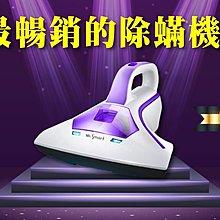 另贈濾網*1免運【HAPPY購物】小紫 UV除蟎吸塵器(單機) 贈HEPA濾網*1(於主機內)