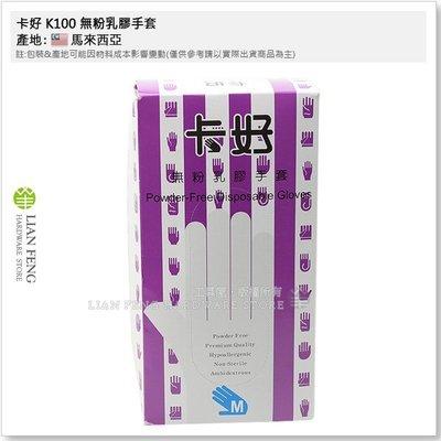 【工具屋】卡好 K100 無粉乳膠手套 (M) 盒裝-100支 不分左右手 天然乳膠 食品加工 護理 作業