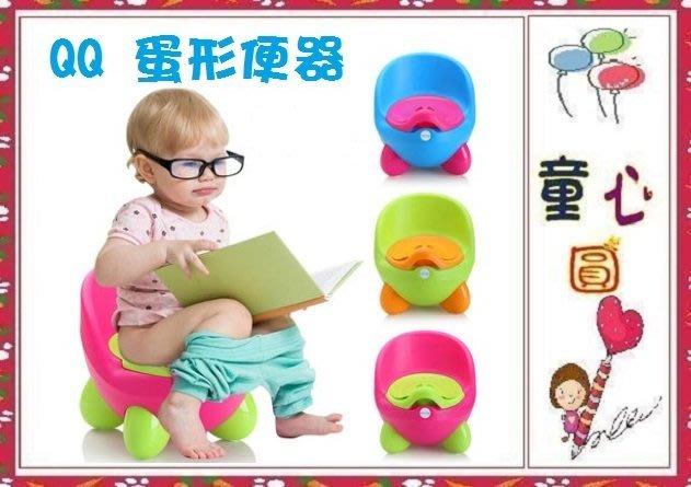 QQ蛋蛋形座便器~幼兒便器 兒童馬桶~可當兒童小椅子◎童心玩具1館◎