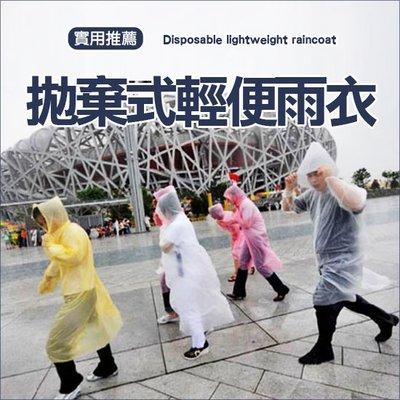 輕便雨衣 拋棄式 雨衣 一次性雨衣 防水 連身式 雨衣 拋棄式輕便雨衣 ❃彩虹小舖❃【J141】