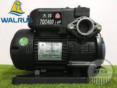 【紳士五金】❤優惠價❤ TQC400 大井泵浦WALRUS 1/2HP 頂樓 順水加壓機