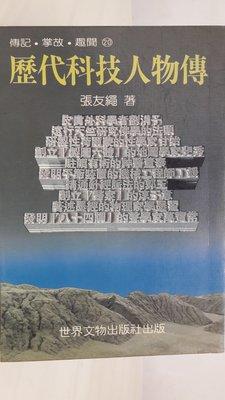 【月界二手書店】歷代科技人物傳_張友繩 〖歷史〗AAH